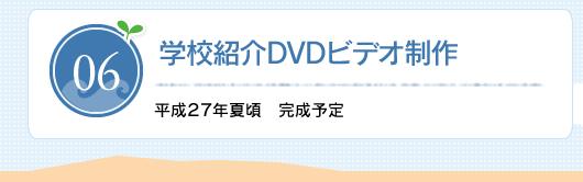 学校紹介DVDビデオ制作