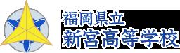 福岡県立新宮高等学校